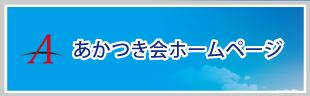 医療法人社団あかつき会のイメージ